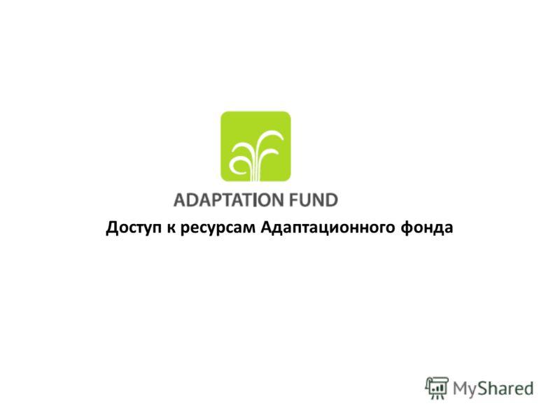 Доступ к ресурсам Адаптационного фонда