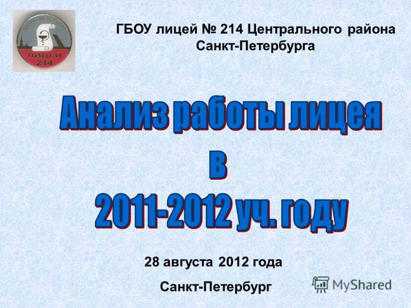 ГБОУ лицей 214 Центрального района Санкт-Петербурга 28 августа 2012 года Санкт-Петербург