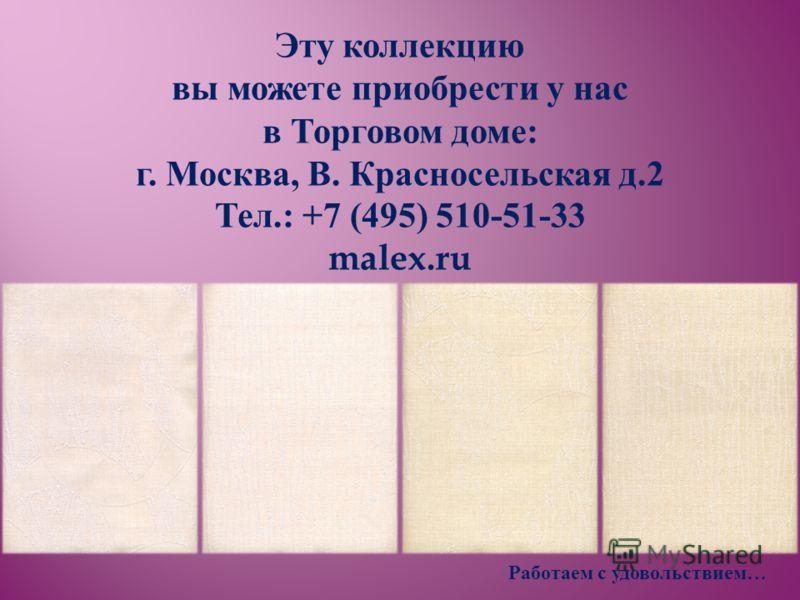 Эту коллекцию вы можете приобрести у нас в Торговом доме: г. Москва, В. Красносельская д.2 Тел.: +7 (495) 510-51-33 malex.ru Работаем с удовольствием…