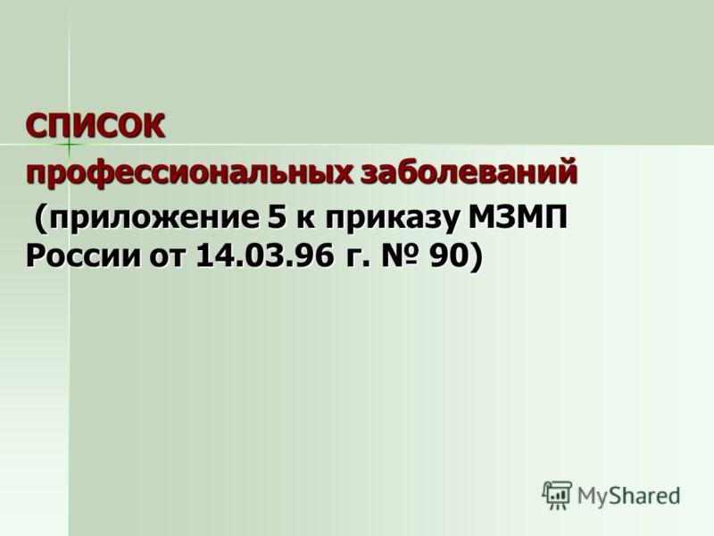 СПИСОК профессиональных заболеваний (приложение 5 к приказу МЗМП России от 14.03.96 г. 90) (приложение 5 к приказу МЗМП России от 14.03.96 г. 90)