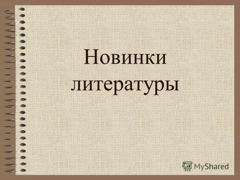 Новинки литературы