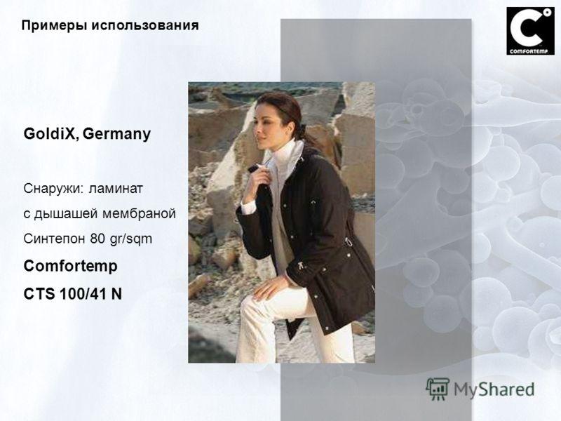 18 Примеры использования GoldiX, Germany Снаружи: ламинат с дышашей мембраной Синтепон 80 gr/sqm Comfortemp CTS 100/41 N