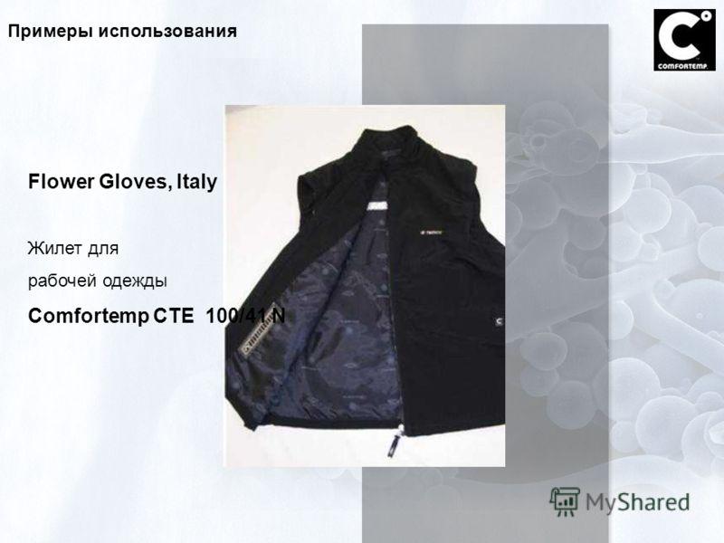 20 Flower Gloves, Italy Жилет для рабочей одежды Comfortemp CTE 100/41 N Примеры использования