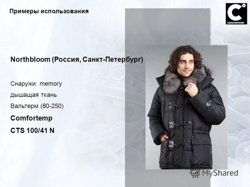 22 Примеры использования Northbloom (Россия, Санкт-Петербург) Снаружи: memory дышащая ткань Вальтерм (80-250) Comfortemp CTS 100/41 N
