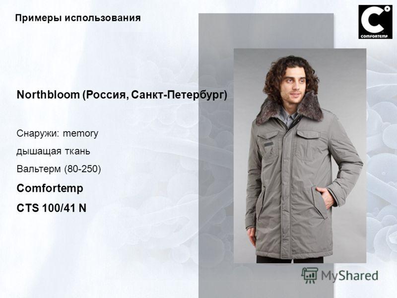 23 Примеры использования Northbloom (Россия, Санкт-Петербург) Снаружи: memory дышащая ткань Вальтерм (80-250) Comfortemp CTS 100/41 N