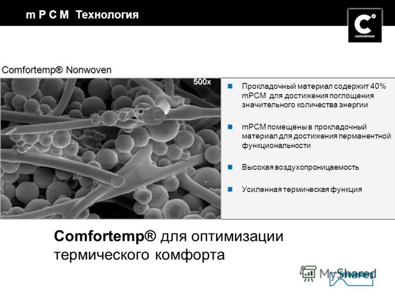 6 Comfortemp® для оптимизации термического комфорта Прокладочный материал содержит 40% mPCM для достижения поглощения значительного количества энергии mPCM помещены в прокладочный материал для достижения перманентной функциональности Высокая воздухоп