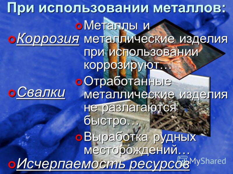 © 2002 By Default! A Free sample background from www.awesomebackgrounds.com Slide 24 При использовании металлов: Коррозия Коррозия Свалки Свалки Исчерпаемость ресурсов Исчерпаемость ресурсов Металлы и металлические изделия при использовании коррозиру
