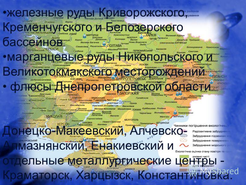 © 2002 By Default! A Free sample background from www.awesomebackgrounds.com Slide 6 железные руды Криворожского, Кременчугского и Белозерского бассейнов марганцевые руды Никопольского и Великотокмакского месторождений флюсы Днепропетровской области Д