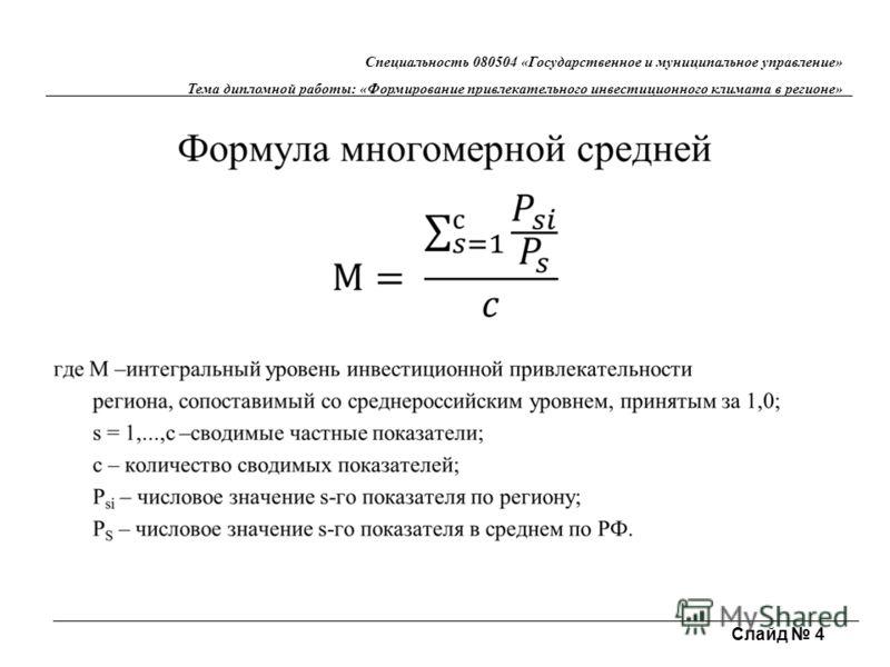 Слайд 4 Специальность 080504 «Государственное и муниципальное управление» Тема дипломной работы: «Формирование привлекательного инвестиционного климата в регионе»