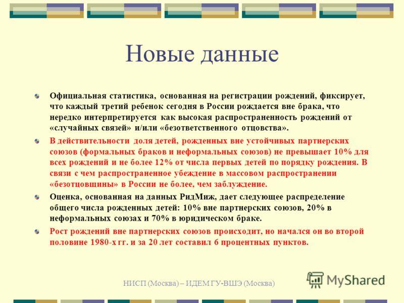 НИСП (Москва) – ИДЕМ ГУ-ВШЭ (Москва) Новые данные Официальная статистика, основанная на регистрации рождений, фиксирует, что каждый третий ребенок сегодня в России рождается вне брака, что нередко интерпретируется как высокая распространенность рожде