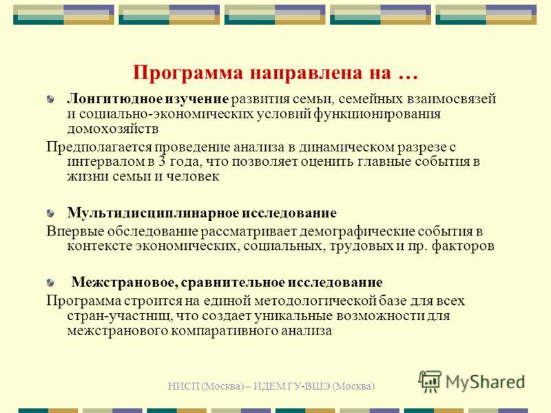 НИСП (Москва) – ИДЕМ ГУ-ВШЭ (Москва) Программа направлена на … Лонгитюдное изучение развития семьи, семейных взаимосвязей и социально-экономических условий функционирования домохозяйств Предполагается проведение анализа в динамическом разрезе с интер