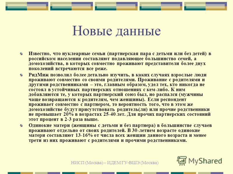 НИСП (Москва) – ИДЕМ ГУ-ВШЭ (Москва) Новые данные Известно, что нуклеарные семьи (партнерская пара с детьми или без детей) в российском населении составляют подавляющее большинство семей, а домохозяйства, в которых совместно проживают представители б