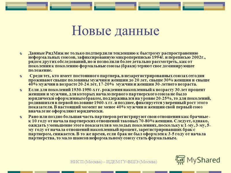 НИСП (Москва) – ИДЕМ ГУ-ВШЭ (Москва) Новые данные Данные РидМиж не только подтвердили тенденцию к быстрому распространению неформальных союзов, зафиксированную микропереписью 1994г. и переписью 2002г., рядом других обследований, но и позволили более