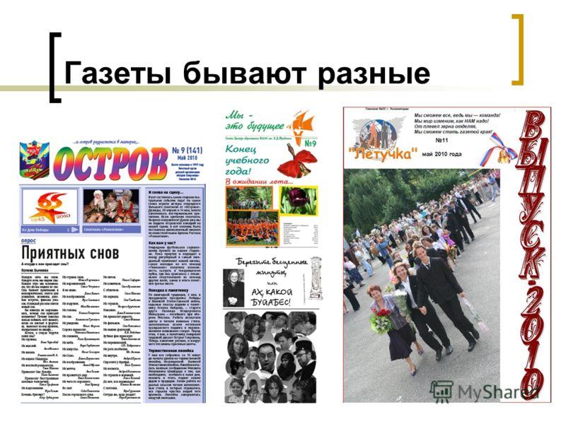 Газеты бывают разные