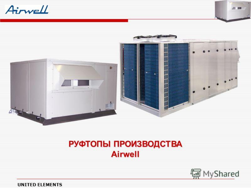 UNITED ELEMENTS РУФТОПЫ ПРОИЗВОДСТВА Airwell