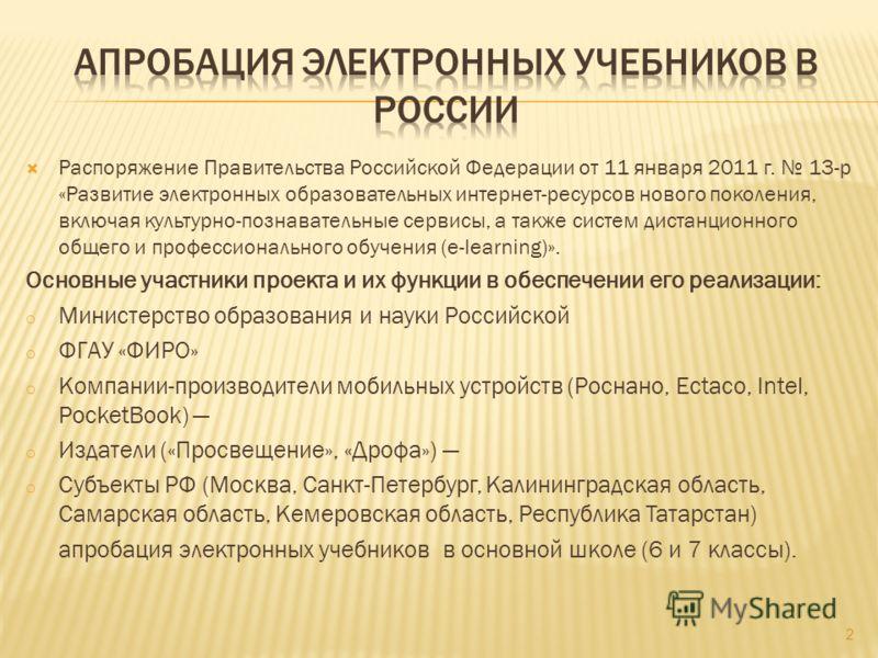 Распоряжение Правительства Российской Федерации от 11 января 2011 г. 13-р «Развитие электронных образовательных интернет-ресурсов нового поколения, включая культурно-познавательные сервисы, а также систем дистанционного общего и профессионального обу