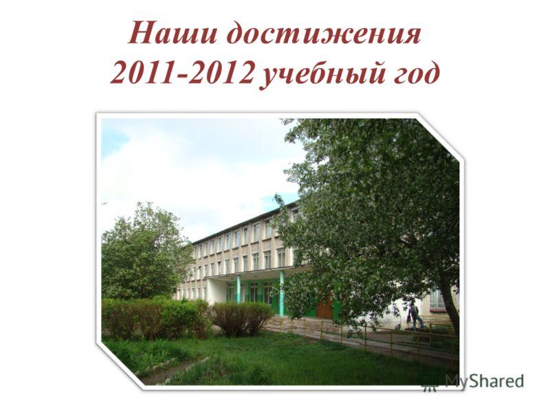 Наши достижения 2011-2012 учебный год