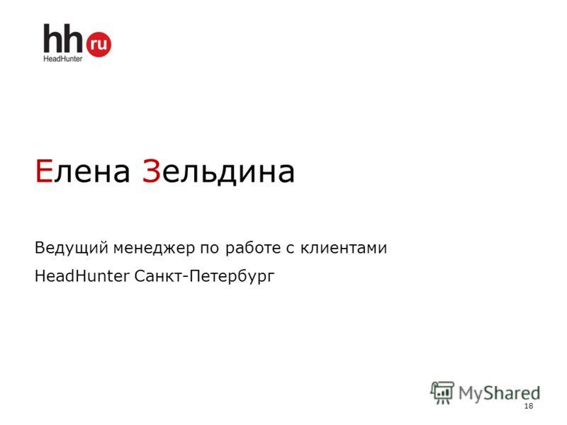 Елена Зельдина Ведущий менеджер по работе с клиентами HeadHunter Санкт-Петербург 18