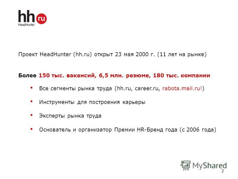 2 Проект HeadHunter (hh.ru) открыт 23 мая 2000 г. (11 лет на рынке) Более 150 тыс. вакансий, 6,5 млн. резюме, 180 тыс. компании Все сегменты рынка труда (hh.ru, career.ru, rabota.mail.ru!) Инструменты для построения карьеры Эксперты рынка труда Основ