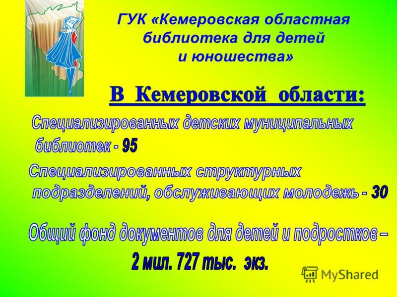 ГУК «Кемеровская областная библиотека для детей и юношества»