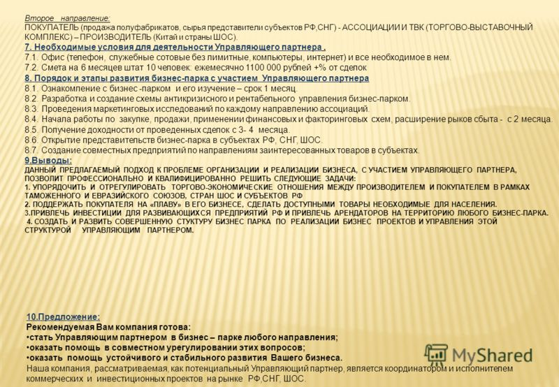 Второе направление: ПОКУПАТЕЛЬ (продажа полуфабрикатов, сырья представители субъектов РФ,СНГ) - АССОЦИАЦИИ И ТВК (ТОРГОВО-ВЫСТАВОЧНЫЙ КОМПЛЕКС) – ПРОИЗВОДИТЕЛЬ (Китай и страны ШОС). 7. Необходимые условия для деятельности Управляющего партнера. 7.1.
