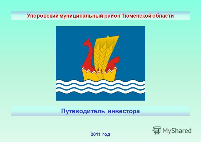 Путеводитель инвестора 2011 год Упоровский муниципальный район Тюменской области