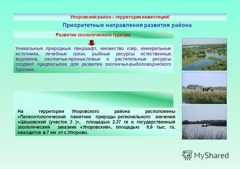 Уникальный природный ландшафт, множество озер, минеральные источники, лечебные грязи, рыбные ресурсы естественных водоемов, охотничье-промысловые и растительные ресурсы создают предпосылки для развития охотничье-рыболоводческого туризма. Приоритетные