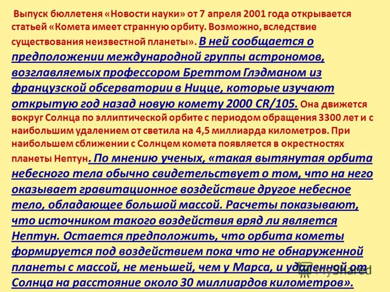 Выпуск бюллетеня «Новости науки» от 7 апреля 2001 года открывается статьей «Комета имеет странную орбиту. Возможно, вследствие существования неизвестной планеты». В ней сообщается о предположении международной группы астрономов, возглавляемых професс