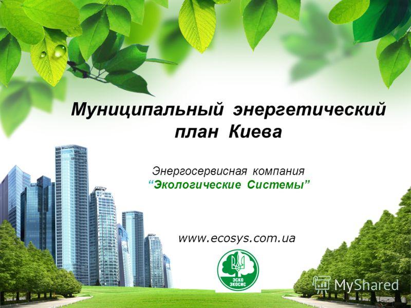 L/O/G/O Муниципальный энергетический план Киева Энергосервисная компанияЭкологические Системы www.ecosys.com.ua