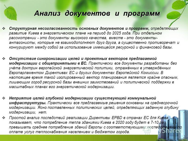 Анализ документов и программ Структурная несогласованность основных документов и программ, определяющих развитие Киева в энергетическом плане на период до 2025 года. При отдельном рассмотрении - это документы высокого качества, вместе - это документы