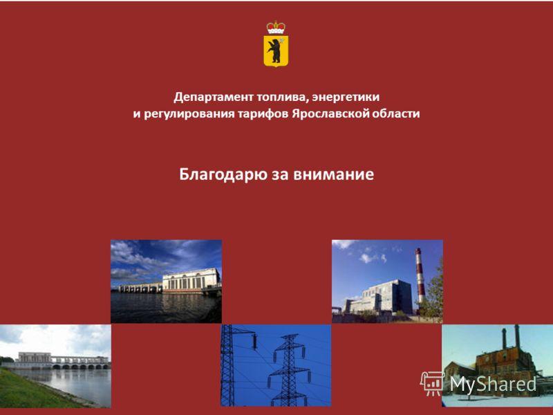 Департамент топлива, энергетики и регулирования тарифов Ярославской области Благодарю за внимание