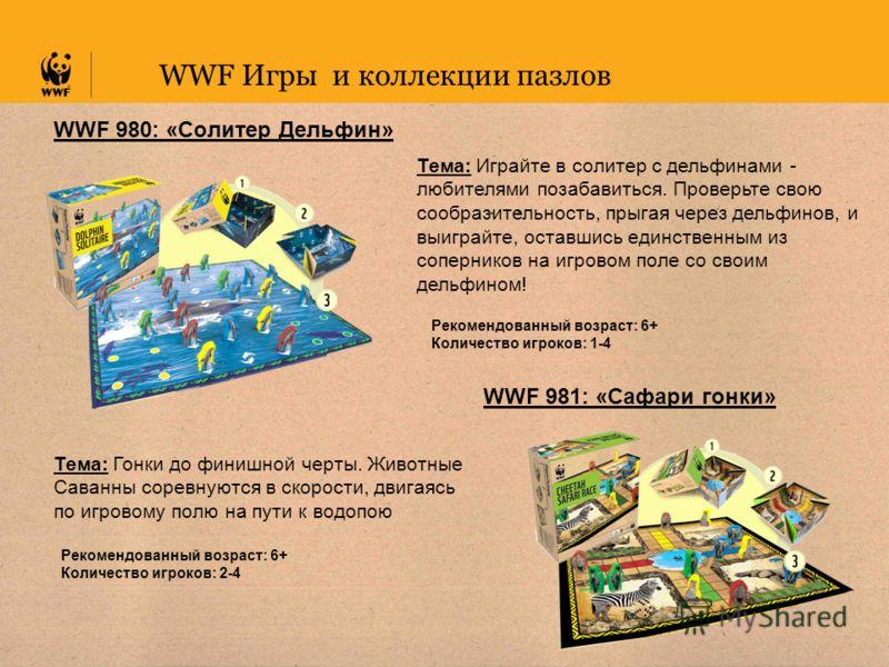 WWF Игры и коллекции пазлов WWF 980: «Солитер Дельфин» Тема: Играйте в солитер с дельфинами - любителями позабавиться. Проверьте свою сообразительность, прыгая через дельфинов, и выиграйте, оставшись единственным из соперников на игровом поле со свои