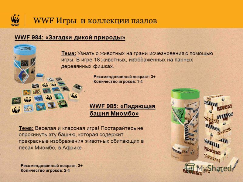 WWF Игры и коллекции пазлов WWF 984: «Загадки дикой природы» Тема: Узнать о животных на грани исчезновения c помощью игры. В игре 18 животных, изображенных на парных деревянных фишках. Рекомендованный возраст: 3+ Количество игроков: 1-4 WWF 985: «Пад