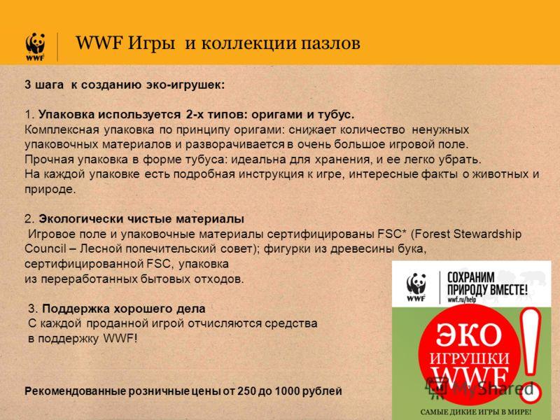 WWF Игры и коллекции пазлов 3 шага к созданию эко-игрушек: 1. Упаковка используется 2-х типов: оригами и тубус. Комплексная упаковка по принципу оригами: снижает количество ненужных упаковочных материалов и разворачивается в очень большое игровой пол