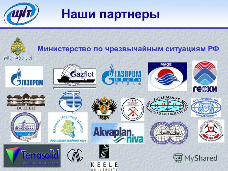 Наши партнеры Министерство по чрезвычайным ситуациям РФ