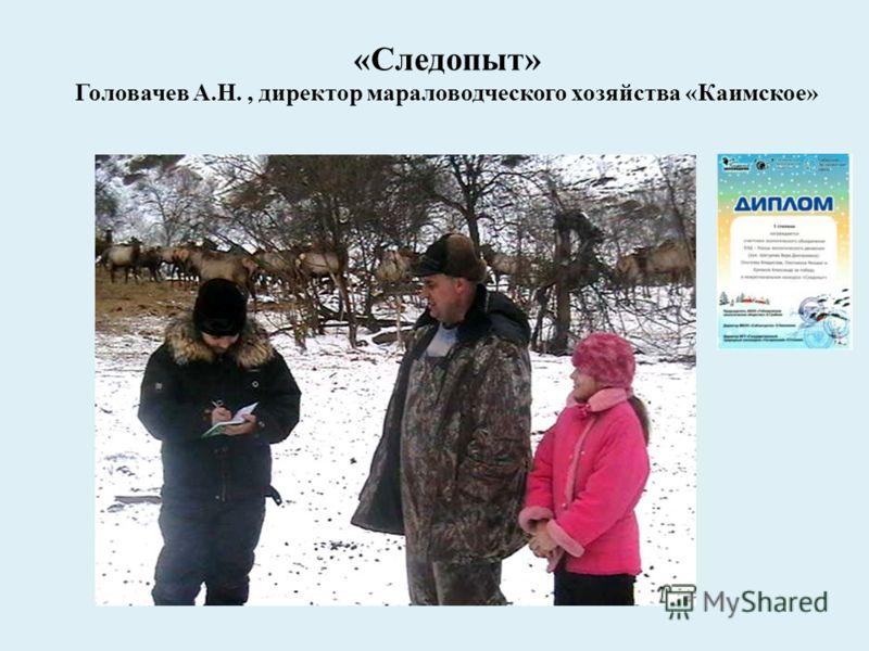 «Следопыт» Головачев А.Н., директор мараловодческого хозяйства «Каимское»