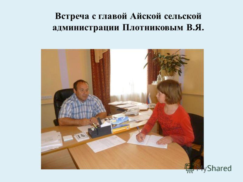 Встреча с главой Айской сельской администрации Плотниковым В.Я.
