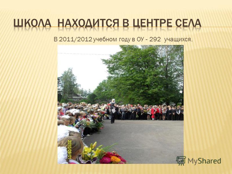 В 2011/2012 учебном году в ОУ - 292 учащихся.