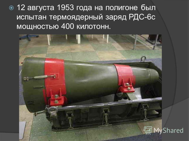 12 августа 1953 года на полигоне был испытан термоядерный заряд РДС-6с мощностью 400 килотонн.
