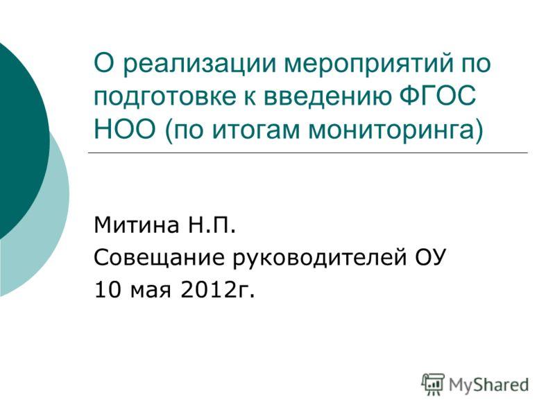 О реализации мероприятий по подготовке к введению ФГОС НОО (по итогам мониторинга) Митина Н.П. Совещание руководителей ОУ 10 мая 2012г.