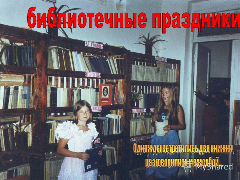 Теперь в библиотеке можно взять различные энциклопедии на электронных носителях