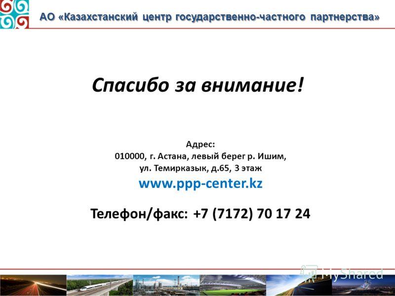 35 Спасибо за внимание! Адрес: 010000, г. Астана, левый берег р. Ишим, ул. Темирказык, д.65, 3 этаж www.ppp-center.kz Телефон/факс: +7 (7172) 70 17 24 АО «Казахстанский центр государственно-частного партнерства»