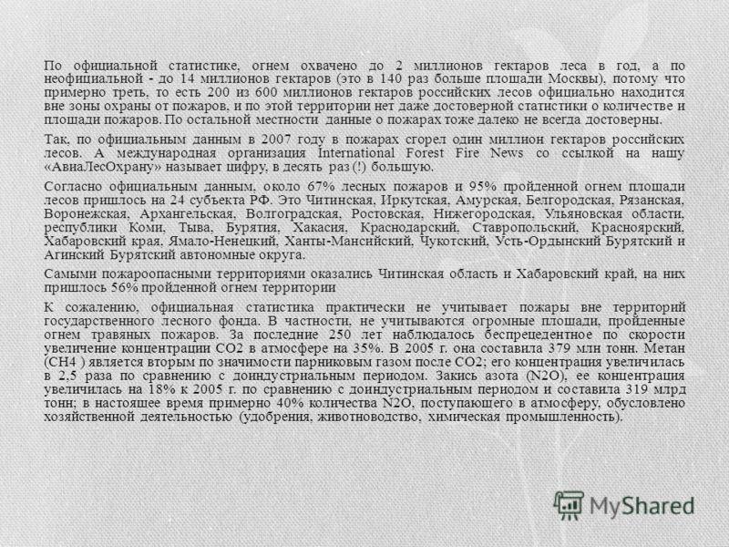 По официальной статистике, огнем охвачено до 2 миллионов гектаров леса в год, а по неофициальной - до 14 миллионов гектаров (это в 140 раз больше площади Москвы), потому что примерно треть, то есть 200 из 600 миллионов гектаров российских лесов офици