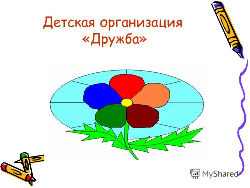 Детская организация «Дружба»