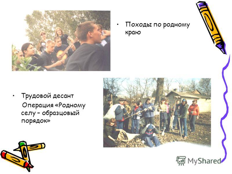 Походы по родному краю Трудовой десант Операция «Родному селу – образцовый порядок»