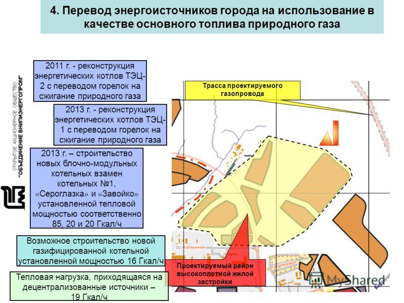 Возможное строительство новой газифицированной котельной установленной мощностью 16 Гкал/ч 2011 г. - реконструкция энергетических котлов ТЭЦ- 2 с переводом горелок на сжигание природного газа 4. Перевод энергоисточников города на использование в каче