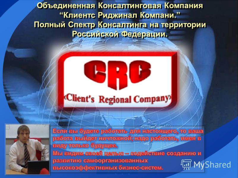 LOGO Объединенная Консалтинговая Компания Клиентс Риджинал Компани. Полный Спектр Консалтинга на территории Российской Федерации. Р