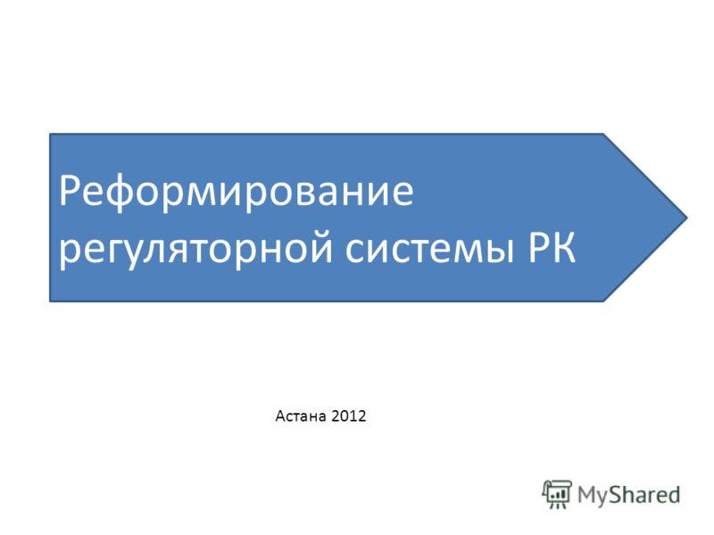 Астана 2012 Реформирование регуляторной системы РК
