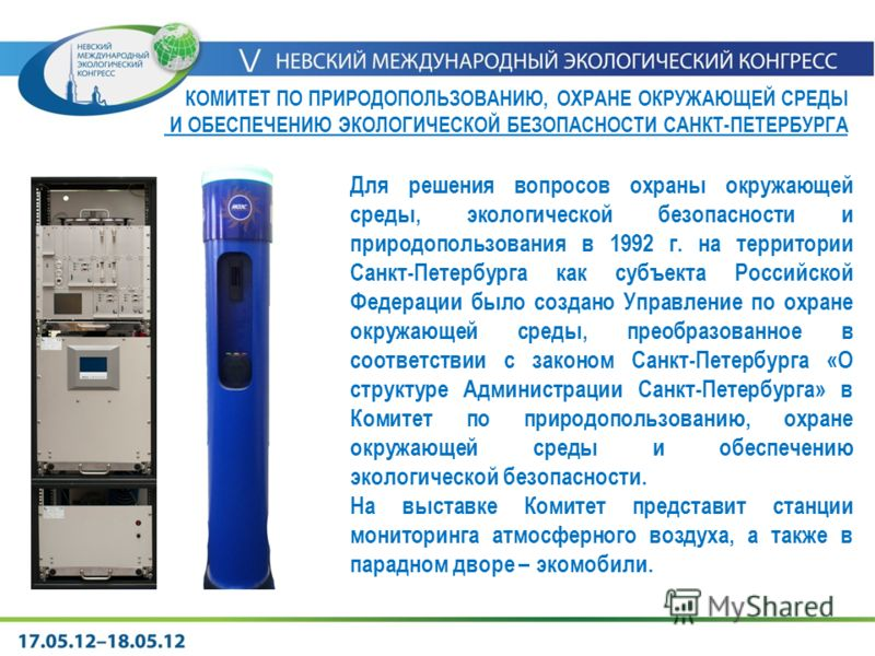 Для решения вопросов охраны окружающей среды, экологической безопасности и природопользования в 1992 г. на территории Санкт-Петербурга как субъекта Российской Федерации было создано Управление по охране окружающей среды, преобразованное в соответстви