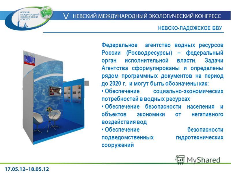 Федеральное агентство водных ресурсов России (Росводресурсы) – федеральный орган исполнительной власти. Задачи Агентства сформулированы и определены рядом программных документов на период до 2020 г. и могут быть обозначены как: Обеспечение социально-